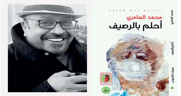 في كتابه أحلم بالرصيف محمد العامري يروي تأملاته لطبيعة الكائن فـي زمن الكورونا