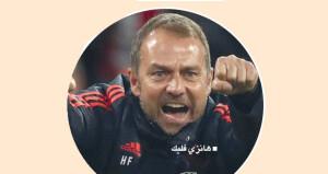 مدرب بايرن ميونيخ يؤكد أن لقب دوري الأبطال يمثل الهدف المقبل لفريقه