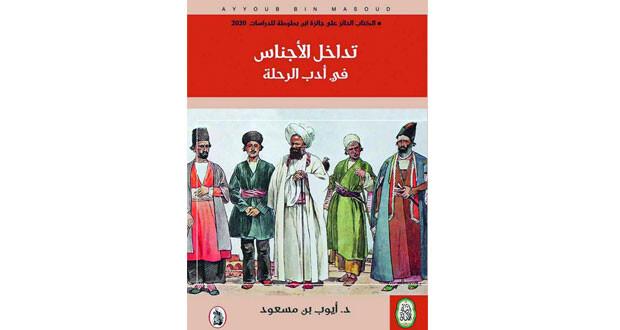 كتاب يستقرئ النصوص الرحلية في أدب الرحلة