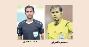 المجرفي والغافري يشاركان في إدارة مباريات كأس الاتحاد الآسيوي