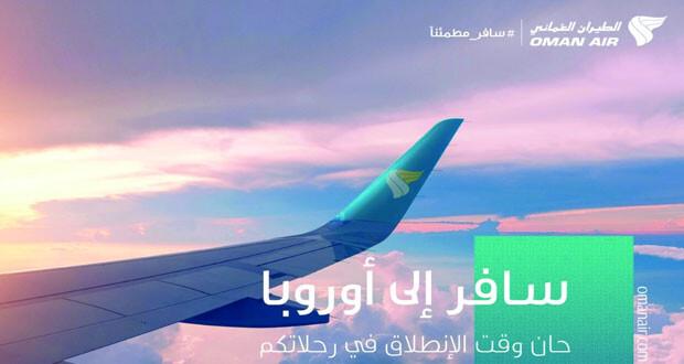 بدءًا من أول أكتوبر.. الطيران العماني يحلق إلى ثلاث وجهات أوروبية