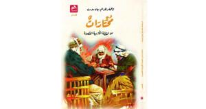 (26) قصة في كتاب (مختارات من القصص الكردية) تعكس تنوع البيئة والزمان والمكان