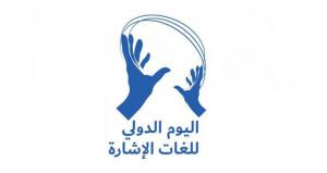 السلطنة تحتفل مع دول العالم باليوم الدولي للغة الإشارة