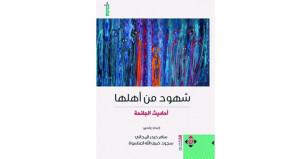 كاتبات عمانيات يوثقن يوميات الجائحة بمشاركة جماعية عربية