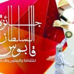 تعليق الدورة التاسعة لجائزة السلطان قابوس للثقافة والفنون والآداب حتى إشعار آخر