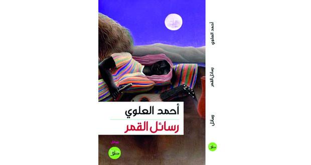 أحمد العلوي يستعد لتدشين باكورة أعماله الأدبية بعنوان (رسائل القمر – مئة ليلة خلف ضياء امرأة)