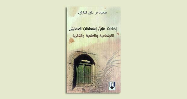 سعود الحارثي .. يضئ إسهامات العمانيين الاجتماعية والعلمية والفكرية