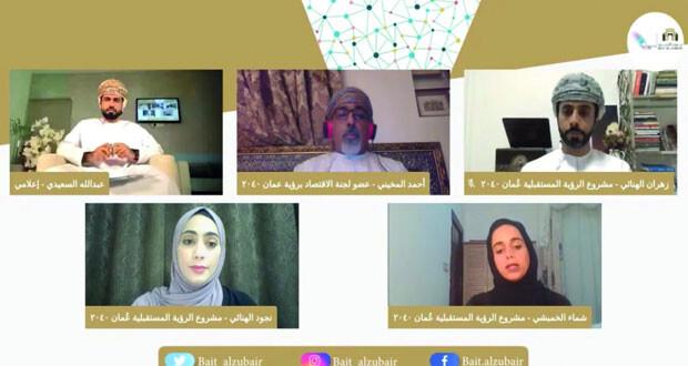 (الشباب ورؤية عمان 2040) جلسة افتراضية على منصات بيت الزبير