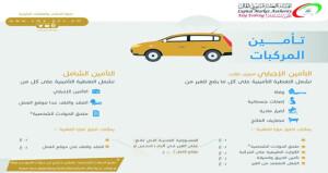 إصدار أكثر من مليون و 546 ألف وثيقة لتأمين المركبات خلال العام الماضي