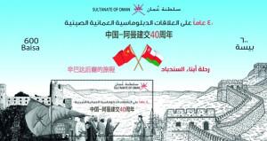 طابع بريدي جديد احتفاء بالعلاقات الدبلوماسية بين السلطنة والصين