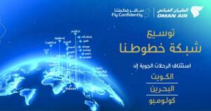 الطيران العماني: 3 وجهات جديدة إلى الكويت والبحرين وكولومبو