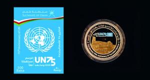 طابع بريدي وعملة تذكارية احتفالا بمرور 75 عاما على إنشاء الأمم المتحدة