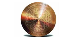 بدء استقبال المشاركات لجائزة كتارا لشاعر الرسول صلى الله عليه وسلم في سيرته النبوية العطرة وتعميق حب المصطفى