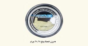 المركزي العماني: سعر بيع العملة التذكارية الجديدة 19 ريالا