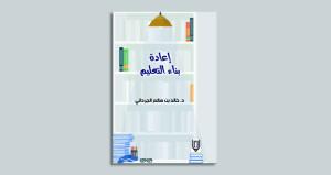 """""""إعادة بناء التعليم"""".. إصدار جديد لخالد الجرداني"""