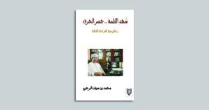 """محمد الرحبي يوثق تجربته مع القراءة والكتابة في """"شهد الكلمة"""""""