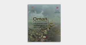 الهيئة الوطنية للمساحة: إصدار مطبوعات جغرافية احتفاء بالعيد الوطني المجيد