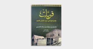 صالح الفارسي يقدم رحلة معرفية تستعيد ذاكرة البيت العماني القديم في كتابه الجديد