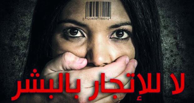 «الوطن» بالتعاون مع الادعاء العام: الإكراه على الدعارة
