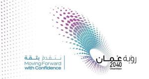 (عمان 2040) تدخل حيز التنفيذ بداية يناير
