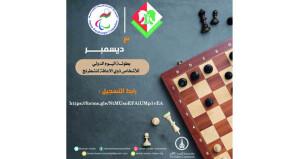 اكتمال التحضيرات لانطلاق بطولة اليوم الدولي لذوي الإعاقة للشطرنج