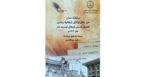 """جامعة السلطان قابوس تقيم ندوة حول كتاب """"سلطنة عمان من خلال الوثائق الإيطالية"""""""