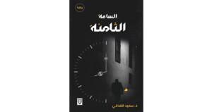 سعيد الغداني يقتنص الواقع في رواية (الساعة الثامنة)