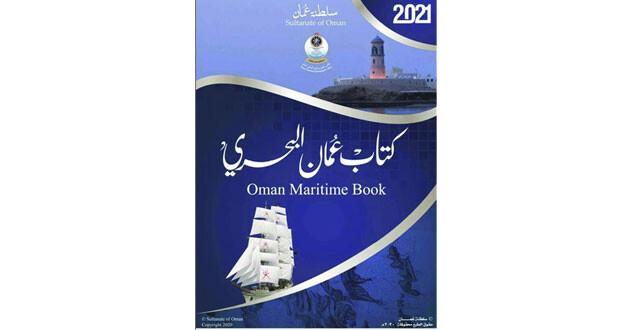 عدد جديد من (عُمان البحري السنوي ٢٠٢١م)