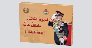 اليوم إصدار «قابوس القائد.. سلطان خالد.. وعد ووفاء»