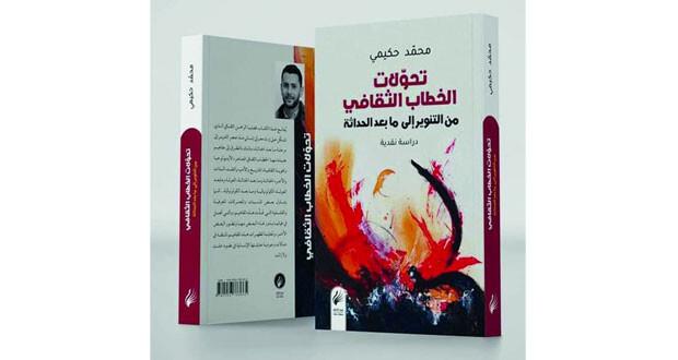 كتاب يرصد تحولات الخطاب الثقافي المعاصر