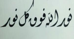 حليمة المحمودية: الخط العربي مرآة جمالية للذات المبدعة