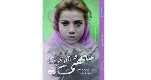 رواية سهى واللوغوس تفوز في مسابقة منشورات المثقف بالجزائر