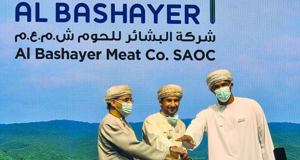 """البشائر للحوم تدشن علامتها التجارية الأولى في قطاع التجزئة """"بشرى"""""""