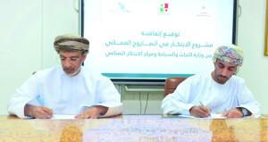 التوقيع على اتفاقية مشروع الابتكار في الصاروج العماني لتطوير المنتجات وتجارب ترميم الأبنية الأثرية