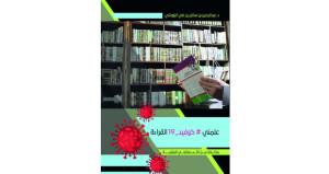 """""""علمني كوفيد 19 القراءة"""" جديد عبدالرحمن البلوشي"""