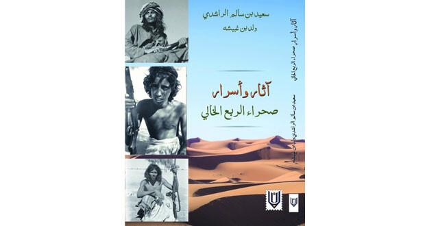 """ولد بن غبيشه يكتب عن """"آثار وأسرار صحراء الربع الخالي"""""""