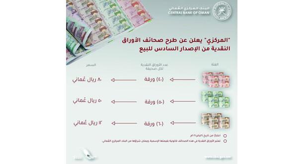 «المركزي العماني» يطرح صحائف الأوراق النقدية من الإصدار السادس للبيع