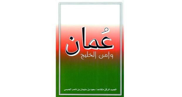 سعود الحبسي يعرِّف في كتابه الجديد بالأدوار العمانية لحفظ أمن الخليج