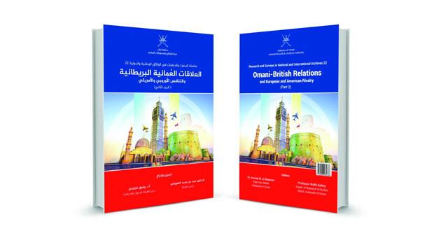 «الوثائق والمحفوظات الوطنية» تصدر الجزء الثاني من كتاب «العلاقات العُمانية البريطانية»