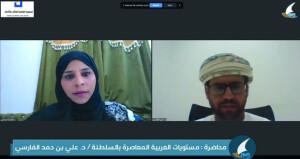 محاضرة تناقش مستويات اللغة العربية المعاصرة بالسلطنة