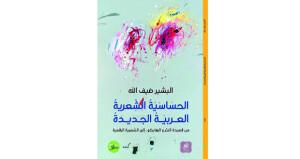 كتاب عن الحساسية الشعرية العربية الجديدة