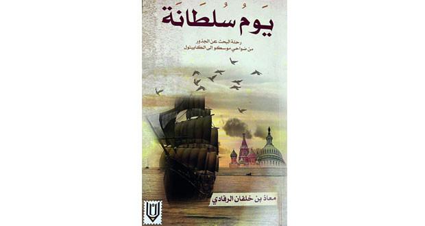 """علي الريامي يقدم قراءة في الرواية التاريخية """"يوم سلطانة"""""""