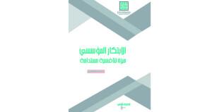 معهد الإدارة يصدر كتاب «الابتكار المؤسسي ميزة تنافسية مستدامة»