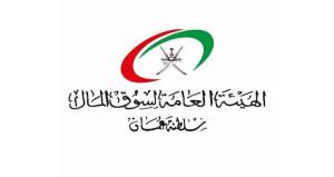 حوالي 717 مليون ريال عماني إجمالي استثمارات شركات التأمين «غير المدققة» فـي الربع الأخير من العام الماضي