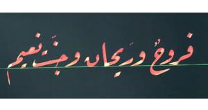 إيناس العلوية: الخط العربي مؤشر على عظمة الحضارة العربية