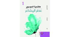 ديوان جديد للشاعرة هاشمية الموسوي