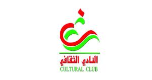 النادي الثقافـي ينفذ العديد من الأنشطة والفعاليات خلال الشهر الجاري