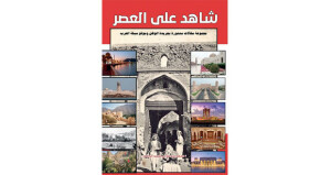محمد بن حمد الرحبي يشهد على نصف قرن من النهضة العمانية