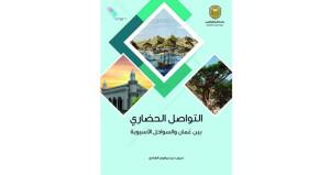 «التواصل الحضاري بين عمان والسواحل الآسيوية» كتاب يعكس عمق التاريخ العماني