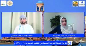 «كتاب وأدباء جنوب الشرقية» تناقش تاريخ الحركة القومية العربية فـي الخليج